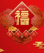 新年快乐送福海报