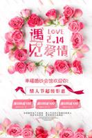 遇见爱情情人节海报