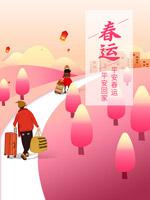 2019春运海报