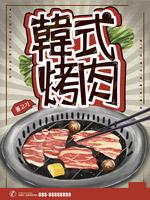 韩式烤肉美食海报