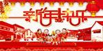 新年快乐活动海报