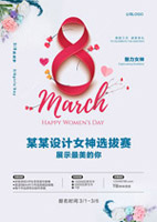 女生节节日海报