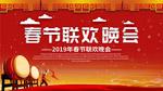 春节联欢晚会背景板