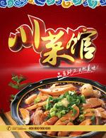 川菜馆菜单模板