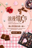 情人节送巧克力