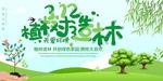 312植树造林海报