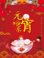 元宵节快乐海报