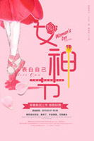 38女神节促销海报