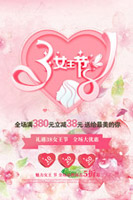 38女王节促销海报