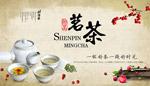 精品茗茶宣传海报