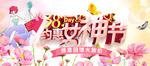 38约惠女神节