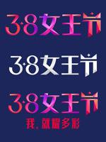 女王节logo