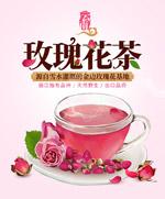 淘宝玫瑰花茶