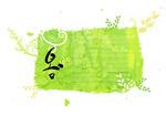 春天绿色笔触
