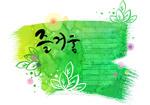 绿色春天笔触