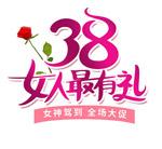 38女人最有礼