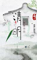 潮汕风味清明海报