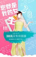 女王38节海报