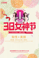 女神节钜惠海报