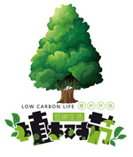 植树节低碳生活