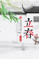 中国风立春节气海报