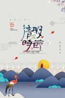 中式清明节海报