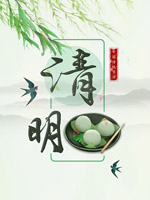 淡雅清明节海报