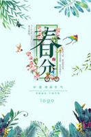春分节气宣传海报