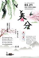小清新春分海报