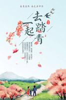 春季旅游踏青海报