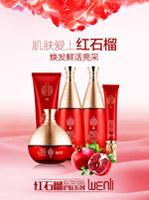 红石榴护肤广告