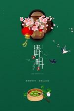 清明青团海报