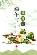端午节红枣糯米海报