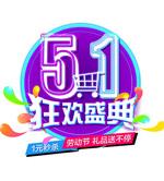 51狂欢盛典