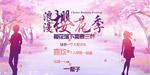 浪漫樱花季旅游海报