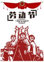 劳动节人物插画