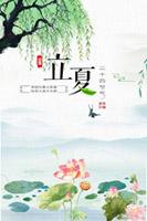 传统立夏节气海报