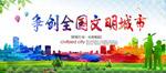文明城市社区宣传栏