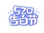 520白色告白节