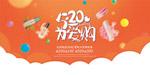 520为爱购海报