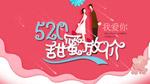 520甜蜜放价海报