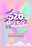 520特价大促海报