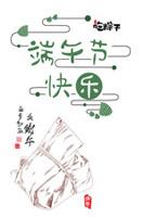 端午节吃粽子艺术字