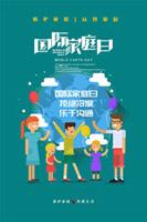 国际家庭日宣传海报