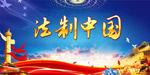 法治中国海报