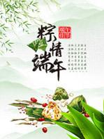 端午龙舟粽子海报