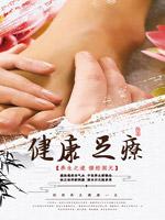 中国风养生足疗海报
