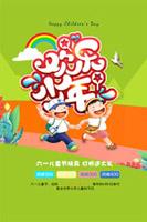 欢乐少年儿童节