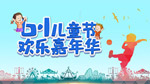 61儿童节嘉年华