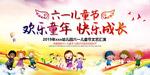 儿童节演出海报PSD